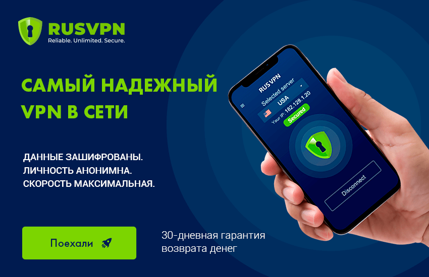 The most reliable VPN RU