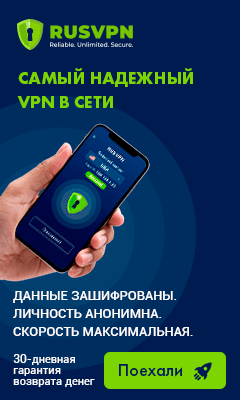 240x400 Banner - The most reliable VPN RU