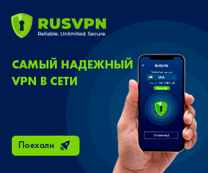 300x250 Banner - The most reliable VPN RU